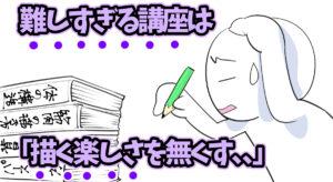 イラスト 練習 上達の描き方