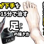 【足の描き方】イラストが一気に上達する「絵の練習法」教えます‼【足首から足の先まで】編