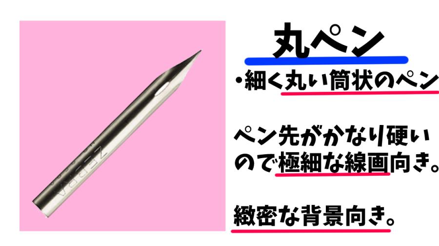 丸ペンとは 漫画 絵の用語