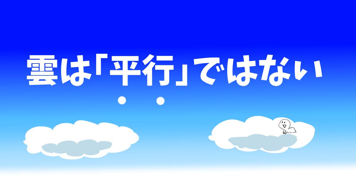入道雲の描き方 夏の背景イラスト 空の絵