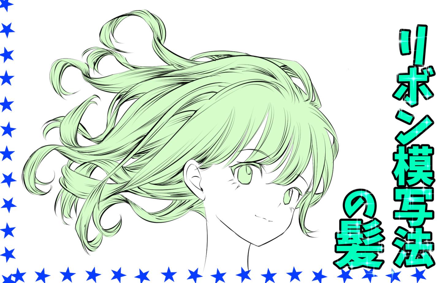 髪の描き方 女の子の模写のコツ