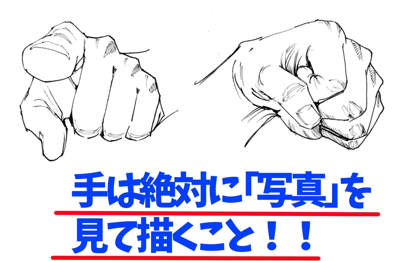 手の描き方 上達の練習法