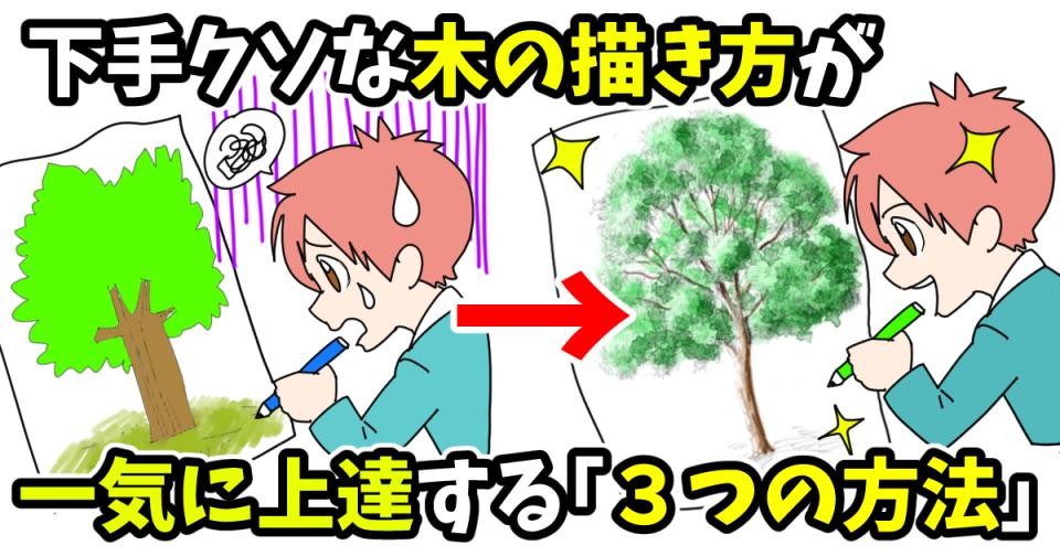 イラスト講座 木の描き方 絵の講座