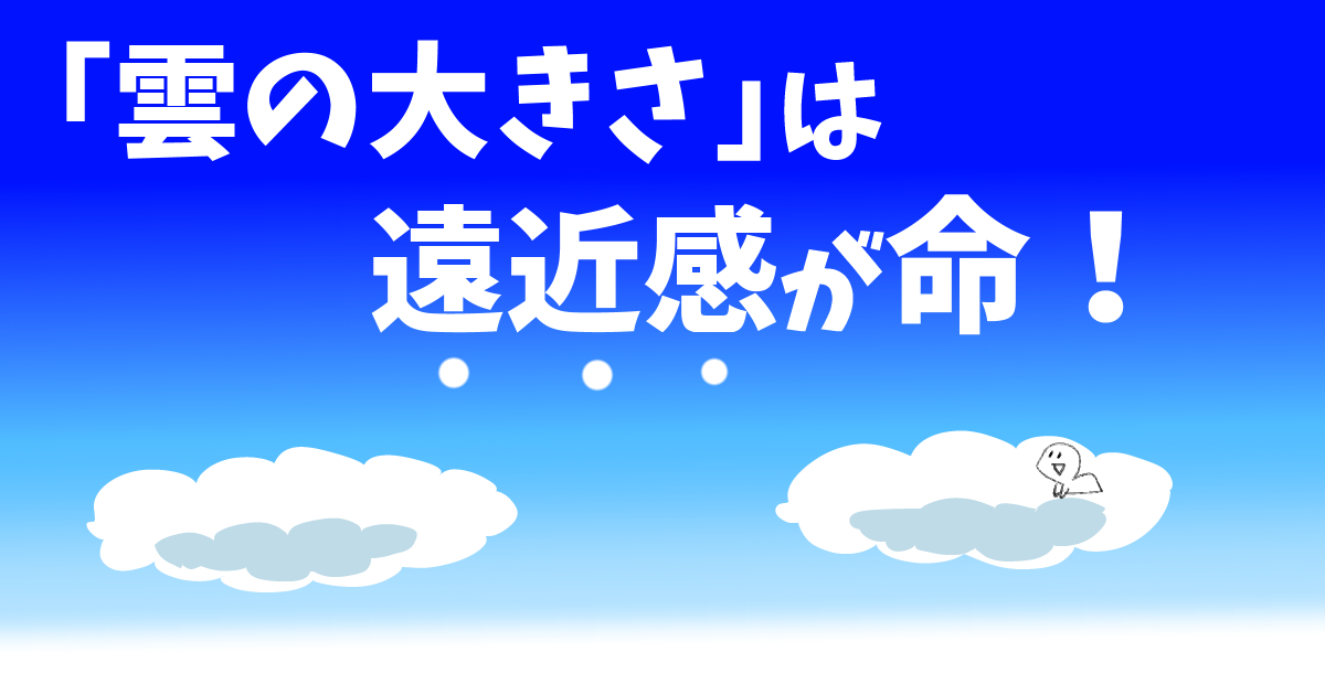 夏の背景練習 雲の描き方 イラスト練習