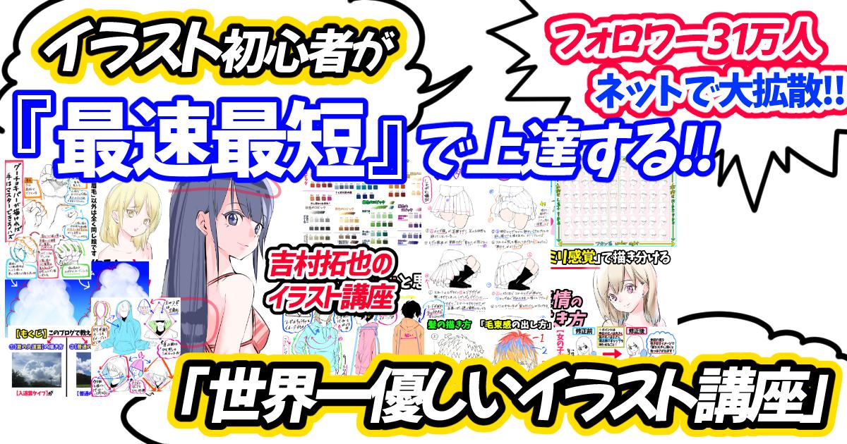 【イラストの練習】が「最速最短で上達する世界一優しいイラスト講座」をたった200円で公開します!