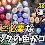 【コピックチャオとスケッチ】全358色で絶対おすすめなコピックの【種類、値段、使い方】