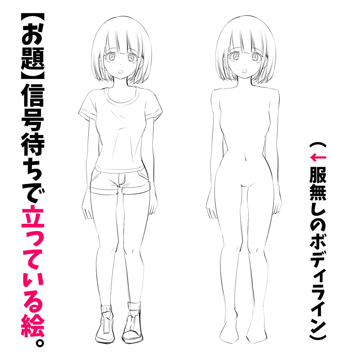 体の描き方 模写のコツ 上達法