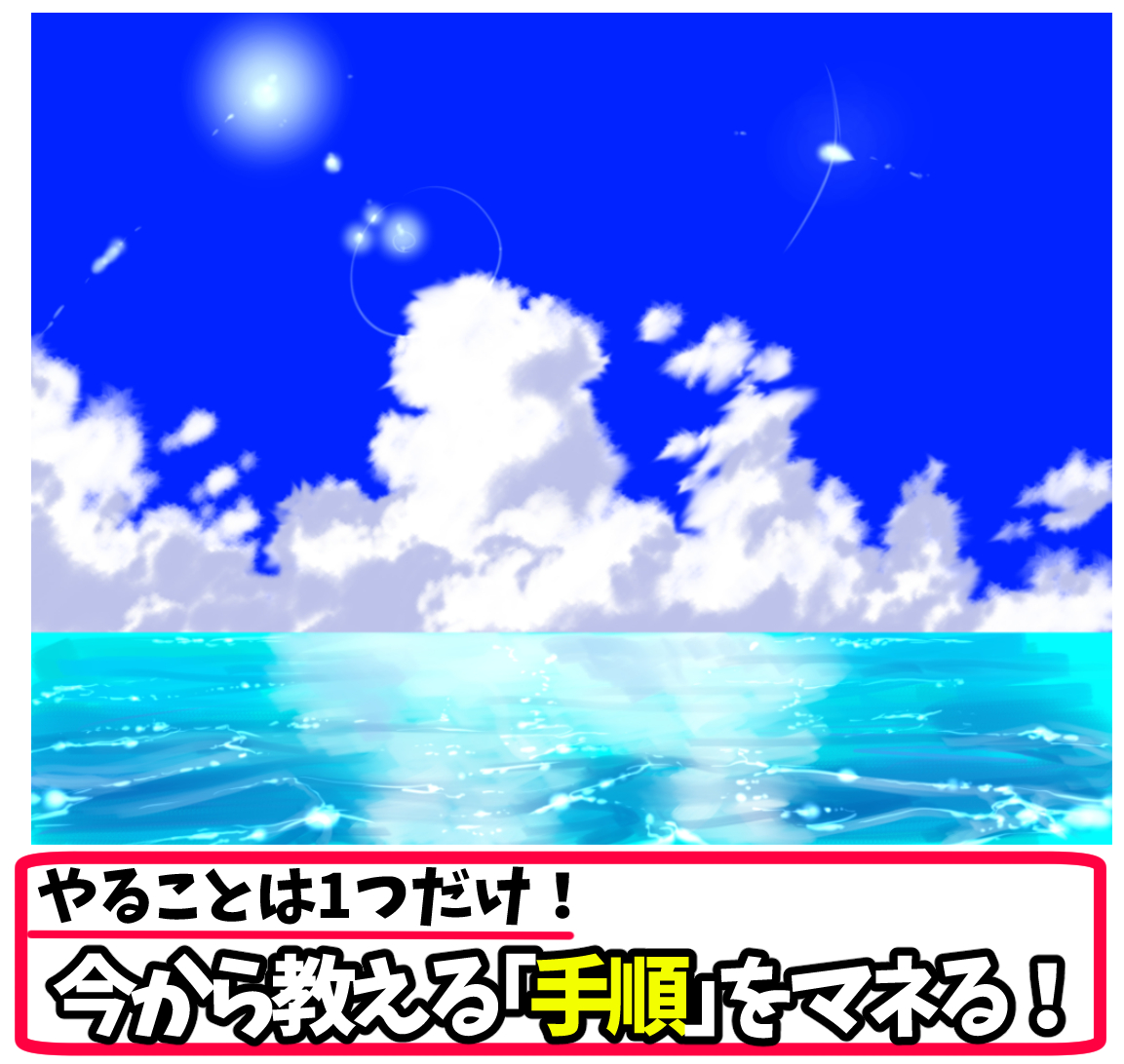 雲と空の描き方】夏空イラストの背景が10倍上達する【入道雲の絵を描く2