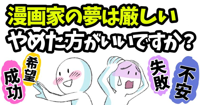 【漫画家になるには】知らなきゃ損!絶対失敗しないための【漫画家になれる3つの方法!】