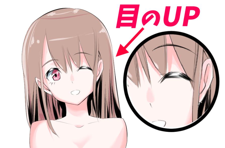 眼の描き方 模写の上達