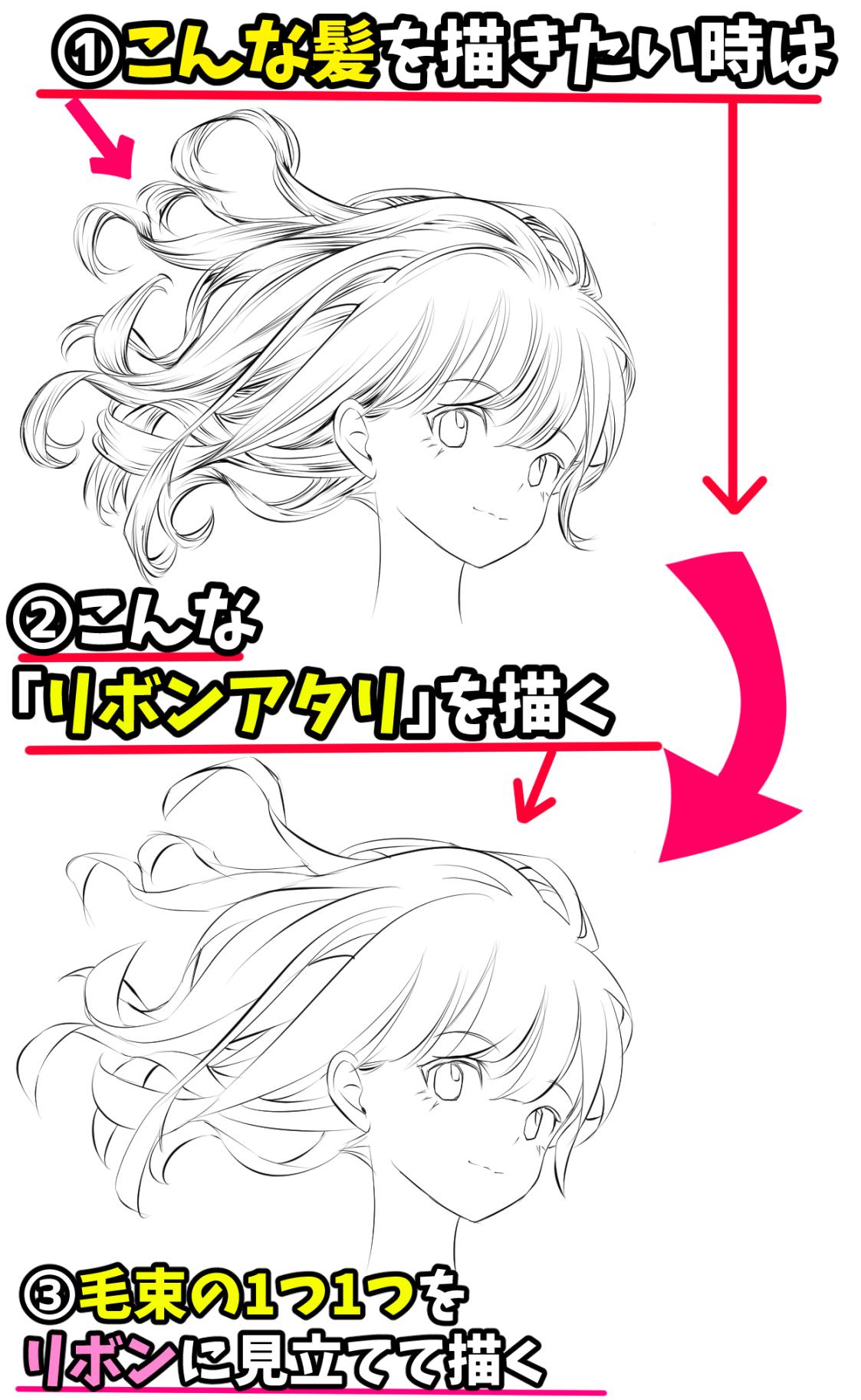 女の子の模写 絵の上達 髪の描き方