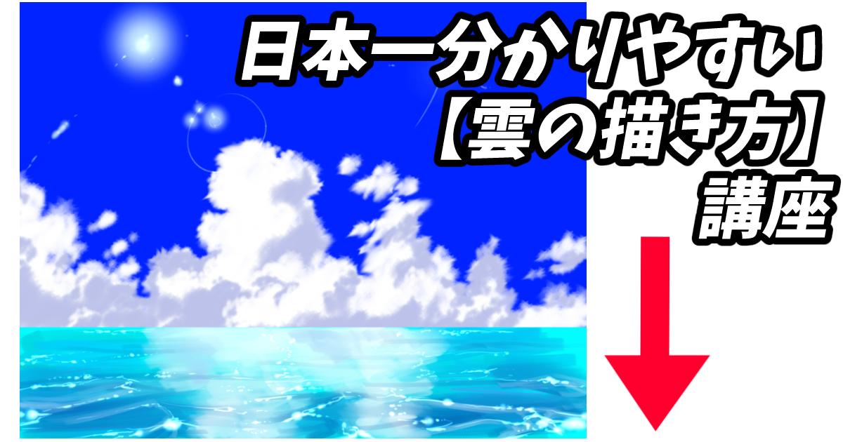 イラスト講座 雲の描き方 夏の背景講座