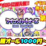 【SNSアイコンのデザイン依頼は不要‼︎】全100種のイラストアイコン1枚1000円で販売!!【ツイッター、インスタグラム、YouTube、LINEのアイコンにおすすめ】