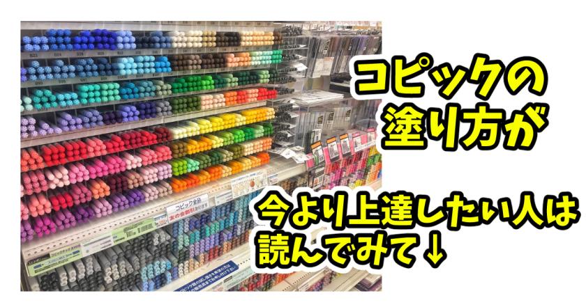 イラストの塗り方 絵の練習