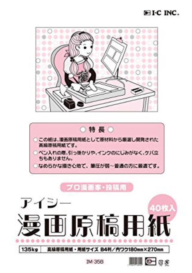 アイシー 漫画の描き方 原稿用紙
