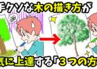 【木イラストの描き方】絵の初心者ほど一気に上達する【木の書き方練習法】教えます!【イラスト講座】