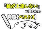 【絵が下手!】「絵が上達しない、、」と悩んでいる人の【特徴ベスト3】と【イラスト練習法3選】